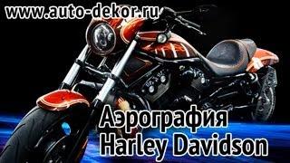 Аэрография мотоцикла Harley Davidson
