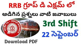 rrb group d 22 sep 3rd shift exam review    rrb group d 22 september 3rd shift analysis in telugu