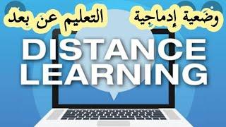 الإنجليزية الدرس 08 Distance learning موضوع إنجليزية  جد مقترح إيجابيات وسلبيات التعليم عن بعد