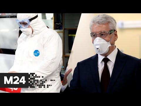 Срочно! Собянин объявил о новых ограничениях из-за коронавируса - Москва 24