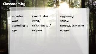 Онлайн Курс А1.2, Урок 26 -- Where were you? - новите думи от урока