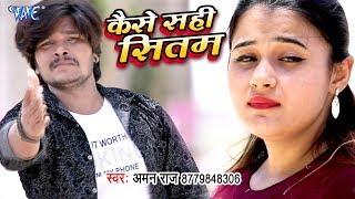 Aman Raj का सबसे हिट गाना 2019 - कैसे सही सितम - Kaise Sahi Sitam - Bhojpuri Hit Song