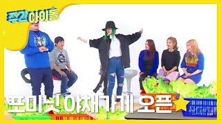 185회 포미닛의 남자 아이돌 랜덤 플레이 댄스!!