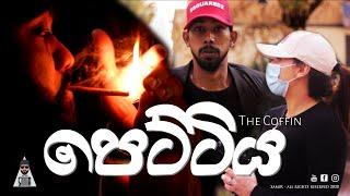 Pettiya - පෙට්ටිය | SamiR Rapper | Sinhala Music Video 2020