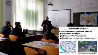 Урок: Современная история России. Гаврилов П. В.