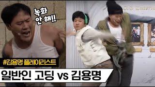 [티비냥] 이 새끼 뭐하는 놈이녴ㅋㅋㅋ 김용명 녹화 포기하게 만든 레전드 관객 | 코미디빅리그 2016 #7