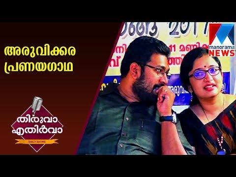 Sabarinath and Divya opened their love story  | Thiruva ethirva | Manorama News