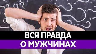 Интересные ФАКТЫ О МУЖЧИНАХ. Вся правда о парнях!(, 2016-02-10T11:46:30.000Z)