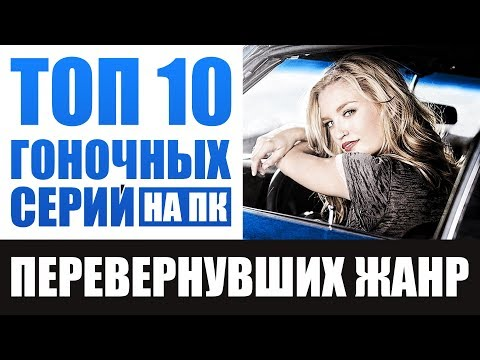 ТОП-10 ГОНОЧНЫХ ИГР