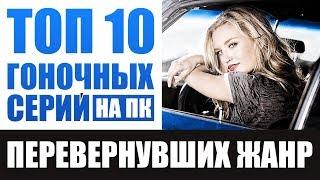 ТОП-10 ГОНОЧНЫХ ИГР ВСЕХ ВРЕМЕН - ЛУЧШИЕ ГОНКИ, КОТОРЫЕ ПЕРЕВЕРНУЛИ ЖАНР
