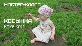 Косынка крючком //Косынка для девочки// обвязка цветочками