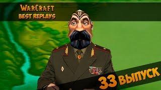 WarCraft 3 Best Replays 33 Выпуск (Генерал)