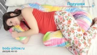 Подушка для беременных в форме
