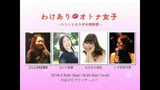 2016年2月5日(金) 《わけありオトナ女子のトーク&ライブ》 ~ココロと...