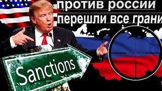 Новые санкции США | ЧТО БУДЕТ С РУБЛЁМ в 2018 | НОВЫЕ САНКЦИИ С 22 АВГУСТА
