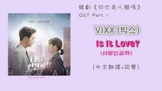 [中字翻譯+認聲] VIXX (빅스) - Is it Love? 사랑인걸까? (你也是人類嗎/Are You Human Too/너도 인간이니) OST Part 1