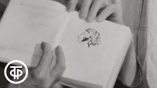 рисунки Пушкина. Автопортреты (1975)