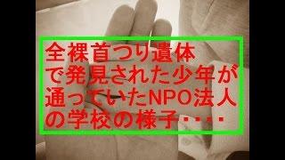 関連動画 少年が通っていたNPO法人東京賢治シュタイナー学校とは? http...
