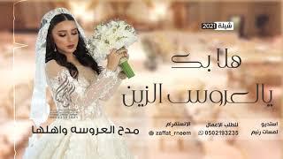 شيلة مدح العروس لمى واهلها 2021 شيلة هلابك يالعروس الزين ,كلمات جديد,شيلة عروس