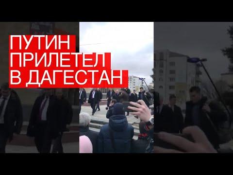 Путин прилетел вДагестан