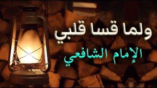 آخر ما قاله الإمام الشافعي | ولما قسا قلبي