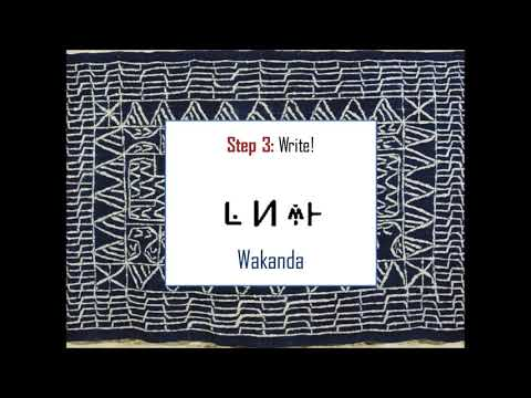 """Wakanda"" written in ancient African script - Shumom"