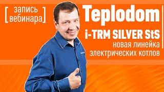 Новая линейка электрических котлов Teplodom i TRM SILVER StS (Запись вебинара)
