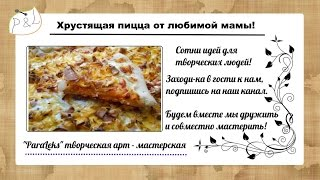 Быстрый рецепт пиццы в духовке. Хрустящая пицца от мамы.