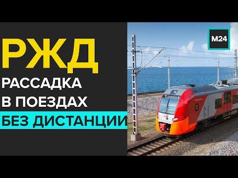 РЖД возвращаются к рассадке пассажиров в поездах без дистанции - Москва 24