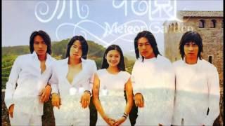 Meteor Garden Ending Song - Ni Yao De Ai