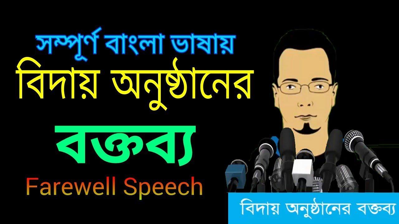 Farewell Speech In Bangla Education Bd