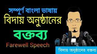 Farewell Speech in Bangla | Education BD