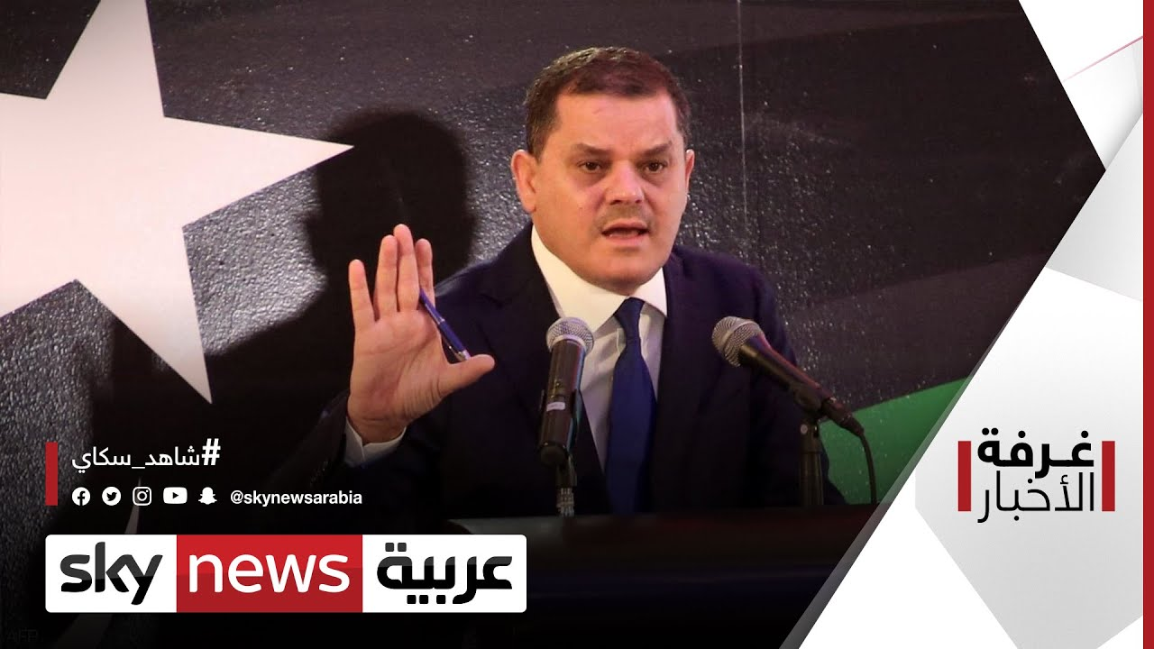 زيارة الدبيبة إلى تركيا ومستقبل العلاقات والاتفاقيات بين طرابلس وأنقرة | #غرفة_الأخبار  - نشر قبل 5 ساعة