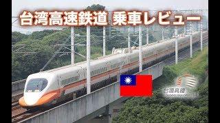 台湾高速鉄道 乗車レビュー 〜ほぼ700系な車両〜