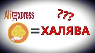 видео Монеты AliExpress: как заработать и как потратить