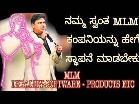 KANNADA HOW TO START MLM Company /Networkmarketing/direct Selling ,BANGALORE ,KANNADA