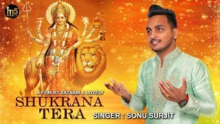 Shukrana Tera Sonu Surjit Free MP3 Song Download 320 Kbps