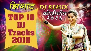 Top 10 best of marathi dj tracks - koligeet songs 2016.