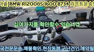 [가마솥의 바이크운송] Bmw r1200gs 노멀/ N…