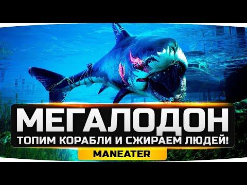 ВЫРАЩИВАЕМ МЕГАЛОДОНА ● Топим Корабли и Сжираем Людей! ● GTA 5 в океане — MANEATER