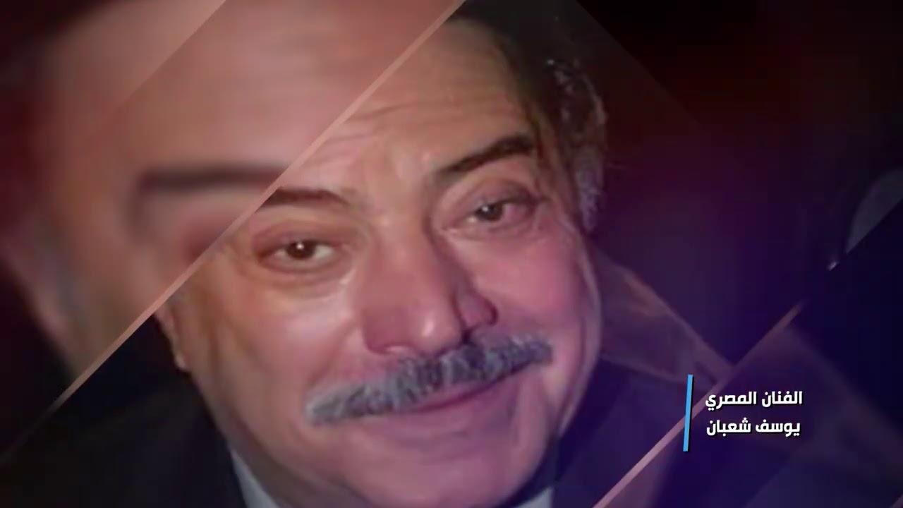 وداعًا الفنان الكبير يوسف شعبان ??  - نشر قبل 3 ساعة