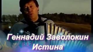 Истина.Песня Геннадия Заволокина на стихи Иеромонаха Романа