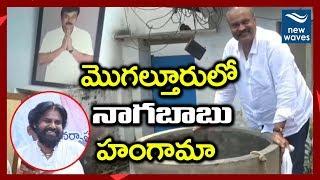 Naga Babu Visits Mogalturu Old House | Pawan Kalyan | New Waves