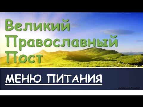 Великий православный пост. Меню питания по дням в Великий пост