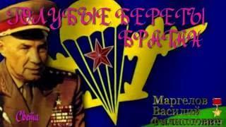 ВОЙСКА ДЯДИ ВАСИ!!! МАРГЕЛОВЦЫ ,С ДНЁМ РОЖДЕНИЯ ВДВ!!!! монтаж Светлана Ромадина