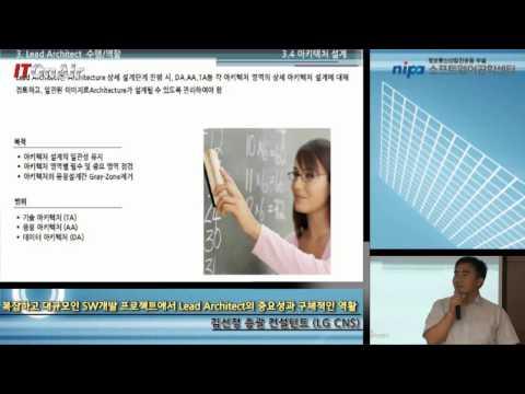 복잡하고 대규모인 SW개발 프로젝트에서 Lead Architect의 중요성과 구체적인 역활(김선정 총괄 컨설턴트 LG CNS)