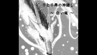 RIKKI - 白い竜