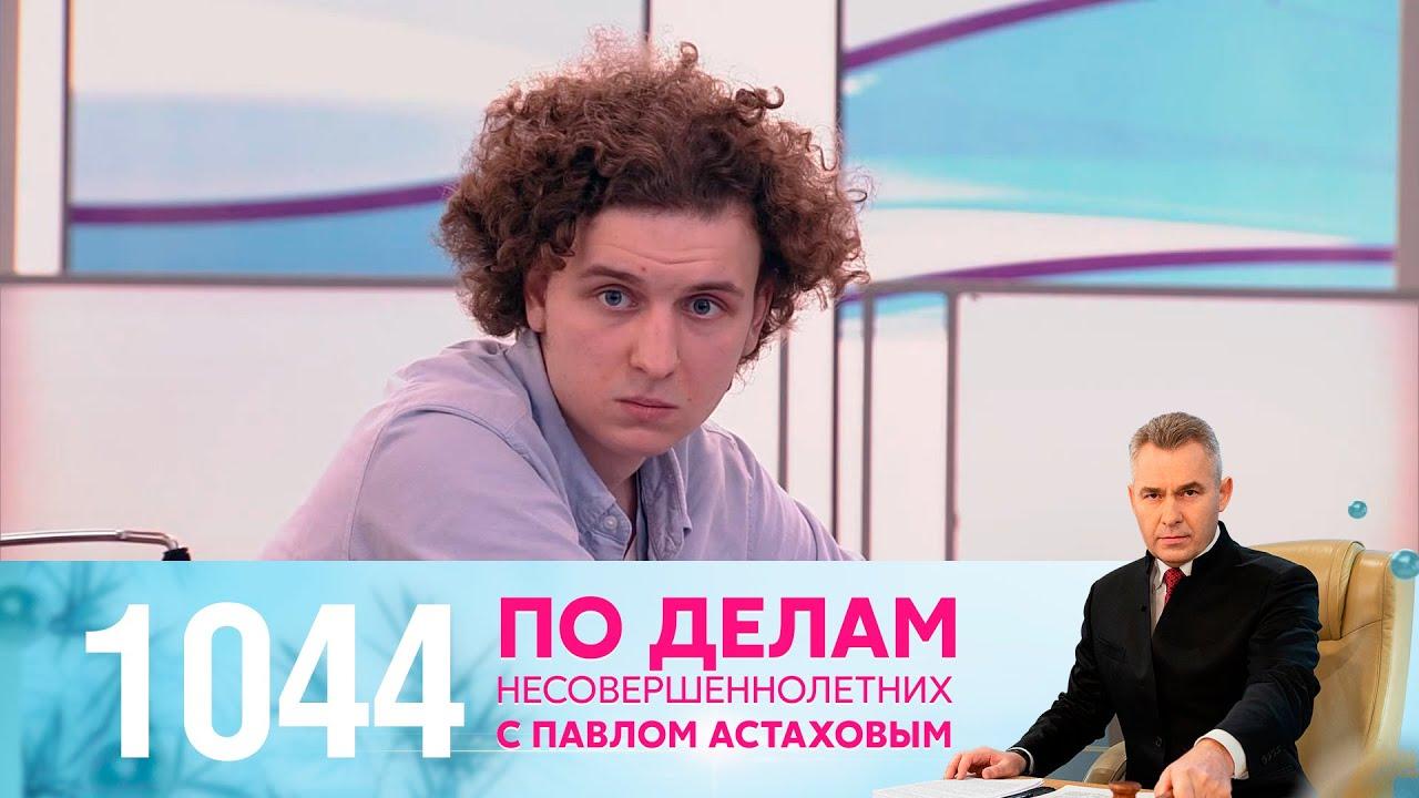 По делам несовершеннолетних 1044 выпуск 07.08.2020
