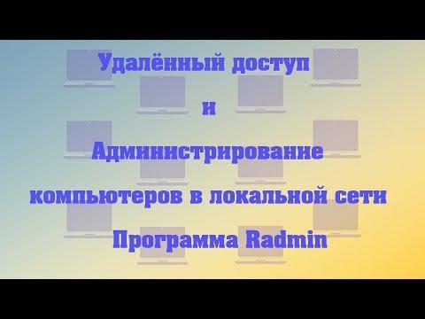 Удалённый доступ и администрирование компьютеров в локальной сети  Программа Radmin