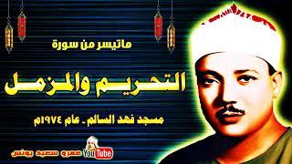 عبد الباسط عبد الصمد   التحريـم والمـزمل   مسجد فهد السالم بالكويت عام 1974م !! جودة عالية HD